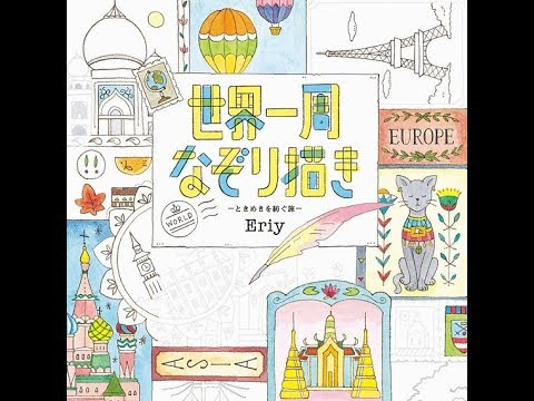 Drawing Around the World Coloring Book by Eriy