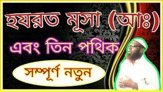 Video Waz Mahfil About Hazrat Musa (AS) By #Mixture-Multimedia | Islamic download MP3, 3GP, MP4, WEBM, AVI, FLV Oktober 2018