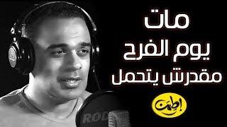 مات يوم الفرح 😢 عشان مقدرش يتحمل 💔 محمد هشام - اطمن ( الموسم الثانى ) 🔻 قصة حزينة جدااا 😭