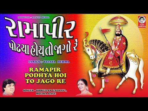 રામાપીર પોઢ્યા હોય તો જાગો ( રામાપીર પ્રભાતિયા )  ||  Ramapir Podhya Hoi To Jago Re