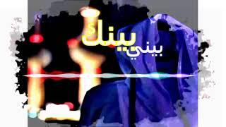 شيلة بيني وبينه عهد ووثوق واسرار