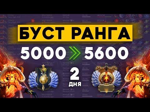 БУСТ ДОТА 2 — CLINKZ +600 ММР за 2 дня 🔥// Боник Дота 2