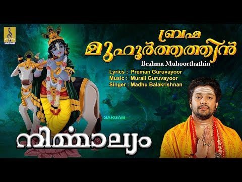 Brahma Muhoorthathin a song from Nirmalyam Sung by Madhu Balakrishnan