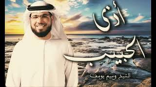 لا تحزن أن جاءك سهمٌ قاتل من أقرب الناس إلى قلبك.روائع الشيخ وسيم يوسف .
