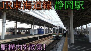 JR東海道本線、静岡駅構内を散策 (Japan Walking around  Tokyo Shizuoka Station)