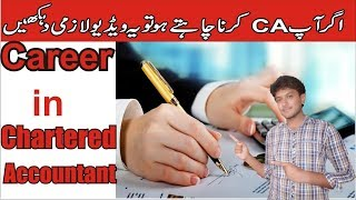 How to Become a CA After 12th | Scope of Chartered Accountant