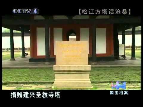 国宝档案 松江方塔话沧桑