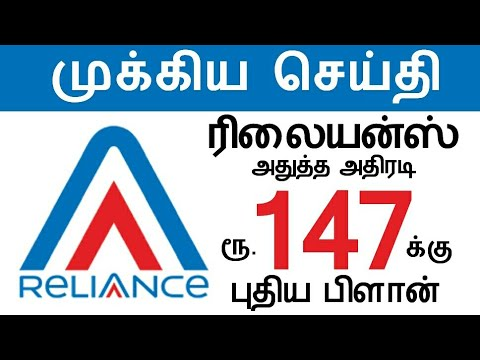 Reliance New Offer | Reliance 147 Offer | Reliance Latest Offer - Tamil | தமிழ்