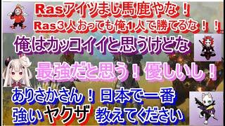 【APEX】カスタム5日目での、だるまいずごっど・ありさか・奈羅花の茶番場面まとめ【にじさんじ切り抜き】