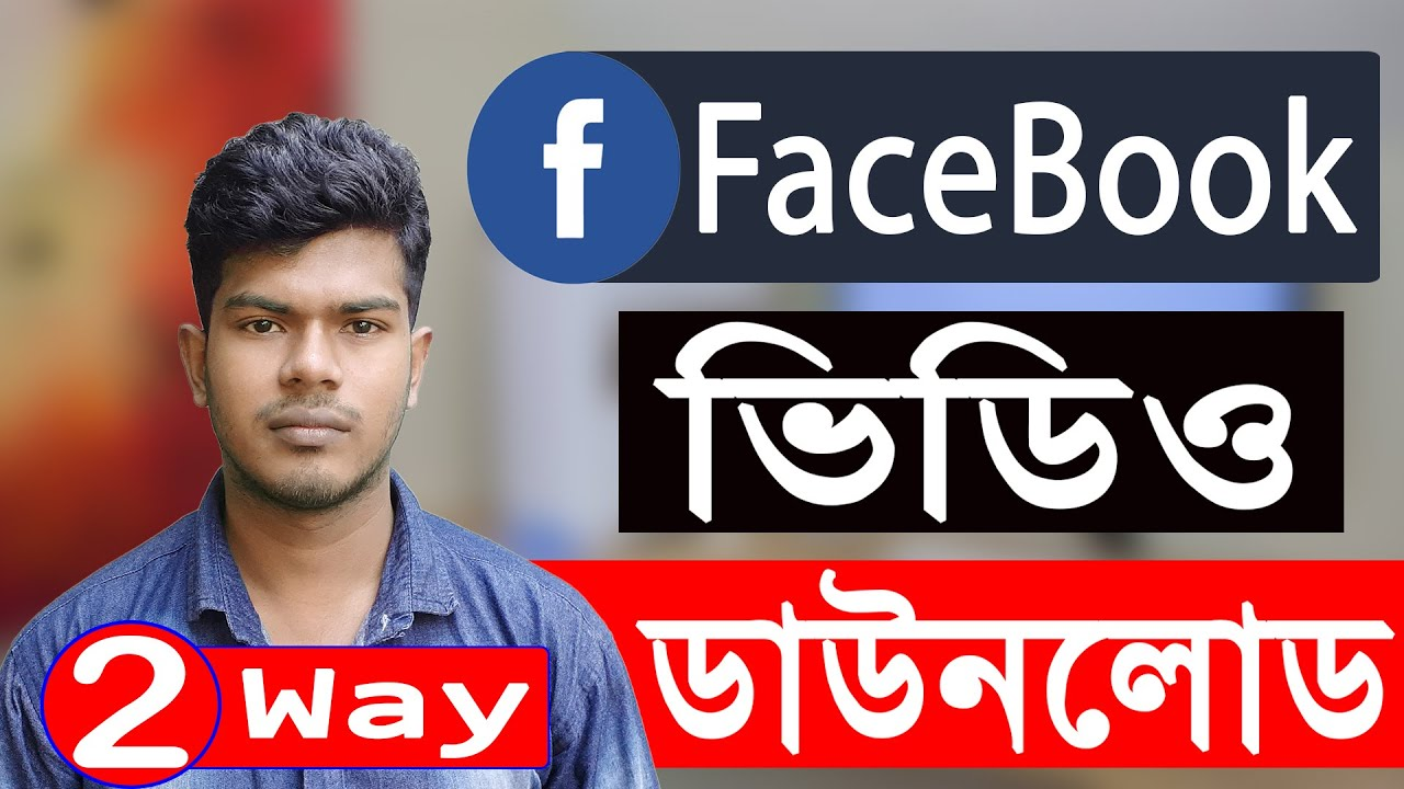 Top 2 Way to Download Facebook Videos on PC or Laptop Computer   Complete Bangla Tutorial