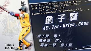2017亞洲職棒冠軍爭霸賽 球員應援曲集 アジアプロ野球チャンピオンシップ台湾代表応援曲メドレー