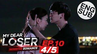 [Eng Sub] My Dear Loser รักไม่เอาถ่าน | ตอน Monster Romance | EP.10 [4/5] | ตอนจบ