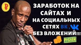 Webartex - Заработок на соц.сетях без вложений / На сайтах, youtube каналах и социальных сетях ВК