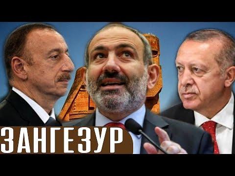 СРОЧНО! Алиев и Эрдоган снова заговорили про Зангезур
