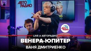 Ваня Дмитриенко - Венера-Юпитер (LIVE @ Авторадио)