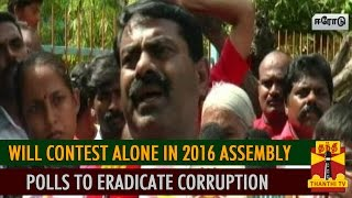 Will Contest Alone in 2016 Assembly Polls to Eradicate Corruption and Bribe : Seeman spl tamil hot video news 04-10-2015 Thanthi TV