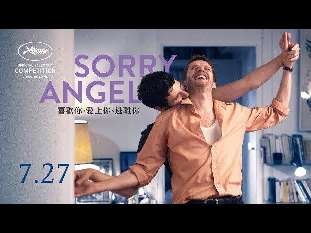 7.27《喜歡你、愛上你、逃離你》Sorry Angel 台灣官方預告