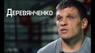 Сергей Деревянченко. Интервью о предстоящем поединке с Джейкобсом.