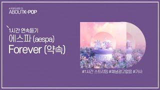 Download 1시간 l 에스파 (aespa) - Forever (약속) / 가사 Lyrics