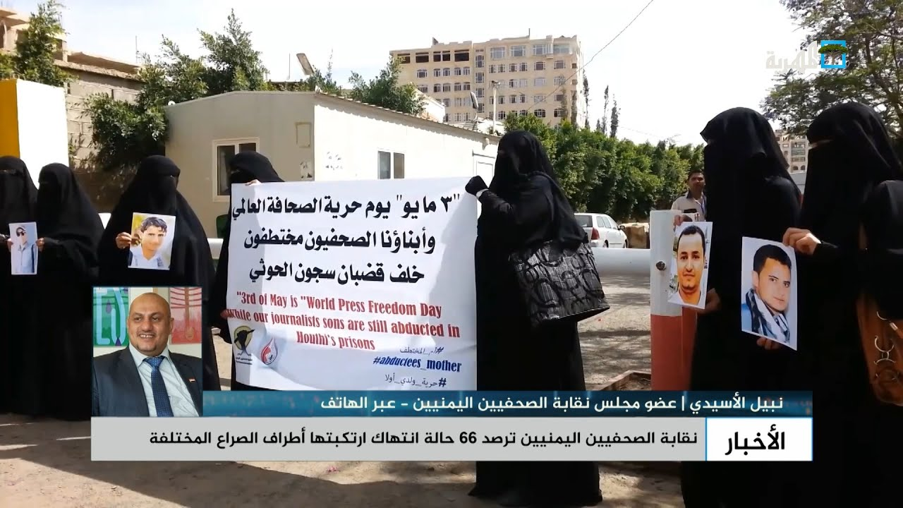عضو مجلس نقابة الصحفيين اليمنيين نبيل الأسيدي: الصحفيون اليمنيون يتعرضون لكافة الانتهاكات الجسيمة