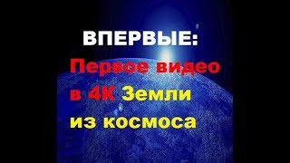 ВПЕРВЫЕ Первое видео в 4К Земли из космоса. Сделанный в РФ спутник снял первое видео Земли в 4К