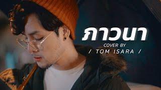 ภาวนา - MEYOU / Cover by Tom Isara /