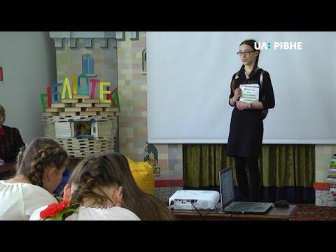 Телеканал UA: Рівне: У Рівному відбувся дитячий конкурс з читання