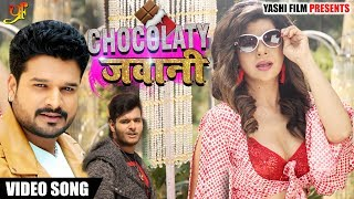 Ritesh Pandey Sambhavna Seth और Raghav Nayyar का New Song Chocolaty Jawani चॉकलेटी जवानी