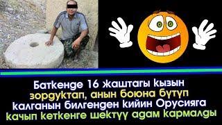 Баткенде 16 жашар ӨЗ кызын зордуктап Россияга качып кеткен АТА кармалды  | Акыркы Кабарлар