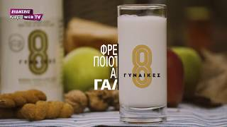 8 Γυναίκες Γυναικόκαστρου-Eidisis.gr webTV