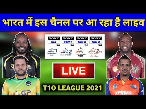 T10 League 2021 Live Streaming TV Channels || Abu Dhabi T10 League 2021 Live Streaming