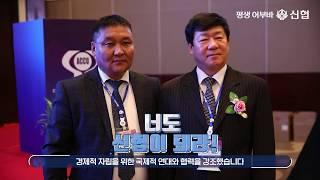 세계적 성공모델 한국 신협, 세계신협협의회(WOCCU)…