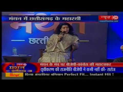 Chhattisgarh Manthan के मंच पर BJP-Congress की महाटक्कर
