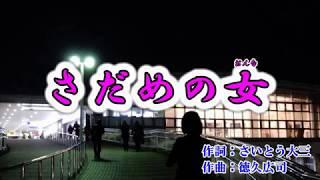 2017年12月13日発売の「大江裕プレミアムベスト」10曲の中の 新録曲3曲...