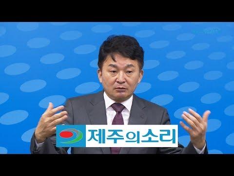 """제주시 찾은 원희룡 지사 """"녹지병원 허가, 결론 못 내려"""""""