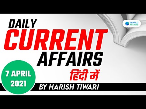 7 April 2021 | Daily Current Affairs MCQs by Harish Tiwari #SSC