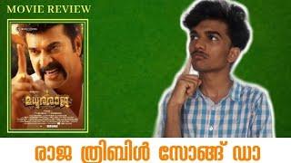 Madhura Raja malayalam movie review | #Madhuraraja |#mammotty