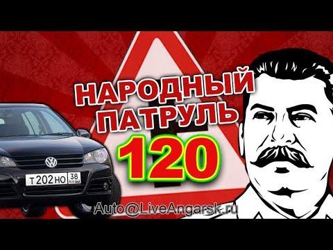 Народный патруль 120 ОПАСНЫЙ ВЫЕЗД