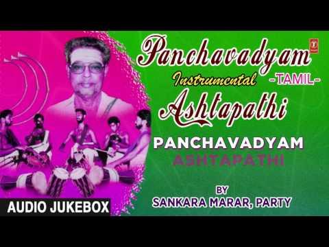 ►PANCHAVADYAM ASHTAPATHI (Instrumental) : SANKARA MARAN, PARTY (Audio Jukebox) || T-Series Classics