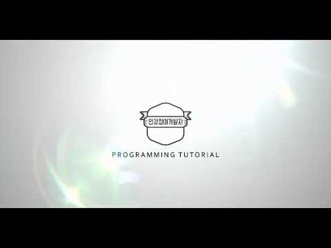 자바 기초 프로그래밍 강좌 14강 - 다차원 배열 (Java Programming Tutorial 2017 #14)