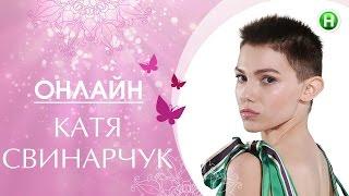 Онлайн-конференция с Катей Свинарчук (Супермодель по-украински)