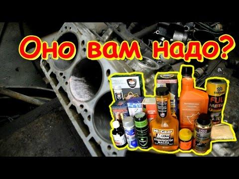 ✔Присадки в моторное масло, тесты и сравнения - Смешные видео приколы