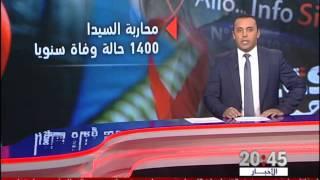 منظمة الصحة العالمية : المغرب بلد نموذجي في مكافحة (السيدا)