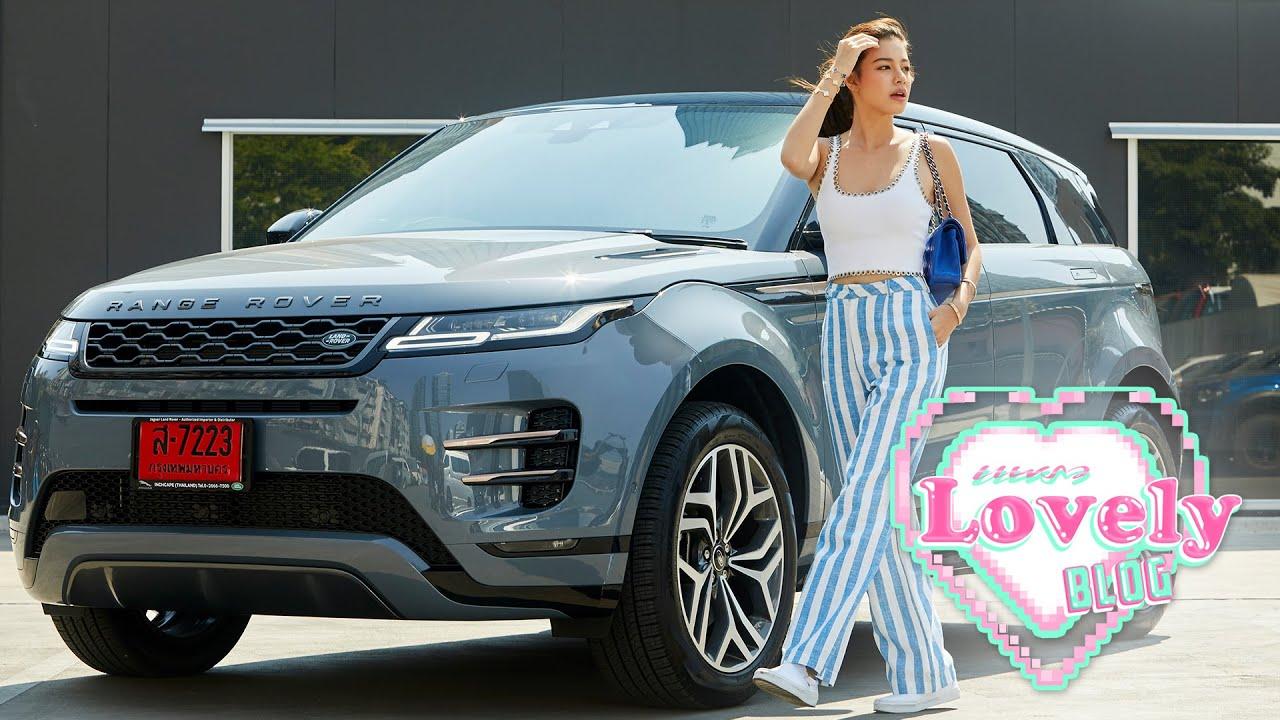 แคท-ซอนญ่า X New Range Rover Evoque รุ่นใหม่ล่าสุด