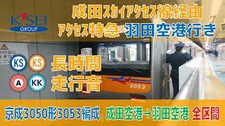 【全区間走行音】京成3053編成 成田スカイアクセス線経由 アクセス特急 羽田空港行き
