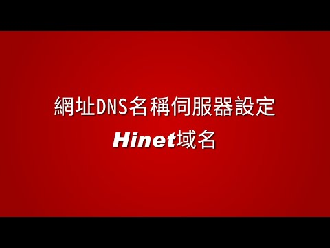 如何將網址DNS名稱伺服器指向EZ架站雲