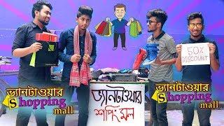 ভ্যানটাওয়ার শপিংমল || Vantower Shopping Mall || Bangla Funny Video 2019 || Zan Zamin