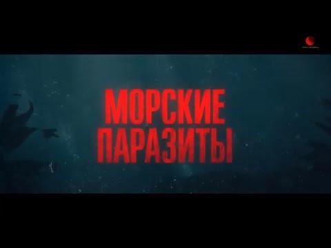 🎬«Морские паразиты» Русский трейлер 2019. Смотреть фильмы 2019 года. Лучшие трейлеры 2019.Кино 2020