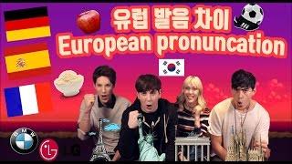 데이브 프랑스 독일 스페인 유럽 단어 발음 차이 french german spanish pronunciation differences
