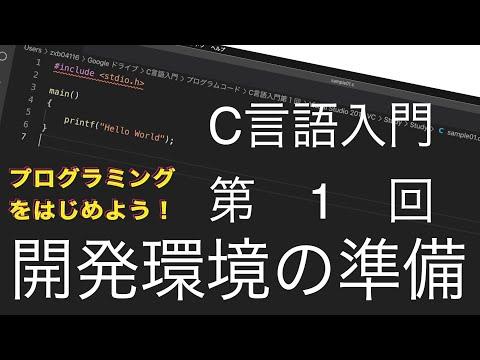 C言語入門 第1回 開発環境の準備 プログラミングを始めよう!
